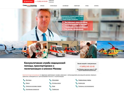 Title & Banner | Specmedhelp banner header moscow doctor ambulance first aid kit first aid green red white medical help medicine ux ui site web-development web-design web design