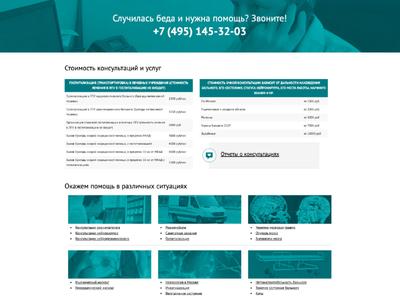 Price & Services | Specmedhelp list price service helper evaluation medicine medical first aid help ambulance green white moscow ux ui site web-development web-design web design