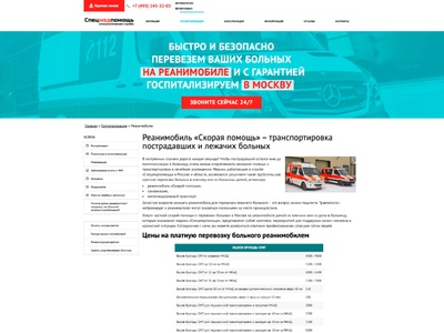 Service page & Sidebar | Specmedhelp first aid moscow medical medicine ambulance help menu sidebar pricelist price green red white ux ui site web-development web-design web design