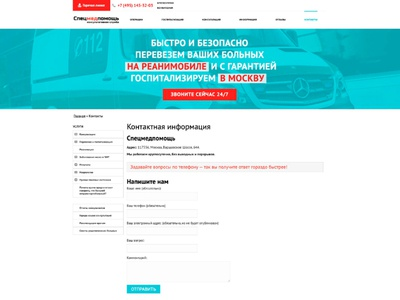 Contacts | Specmedhelp banner contact form form sidebar contact contacts help first aid ambulance green red white moscow ux ui site web-development web-design web design