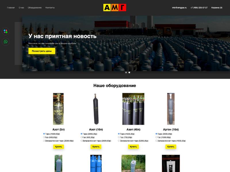 Banner & Products | AMGGAS shop landing header banner equipment gas red orange yellow product list products whatsapp avito logo ux ui site web-development web-design web