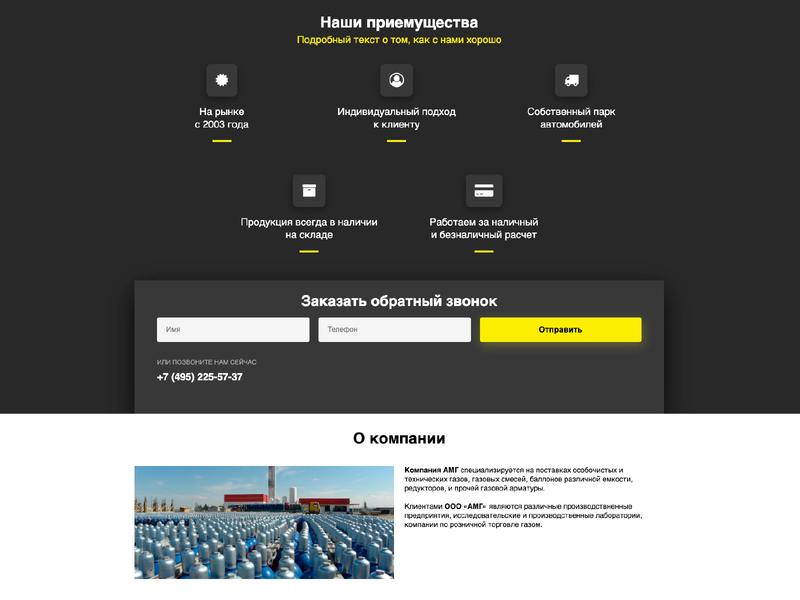 Advantages & Callback Form | AMGGAS items onepage phone about shop landing form equipment gas callback advantages red orange yellow ux ui site web-development web-design web
