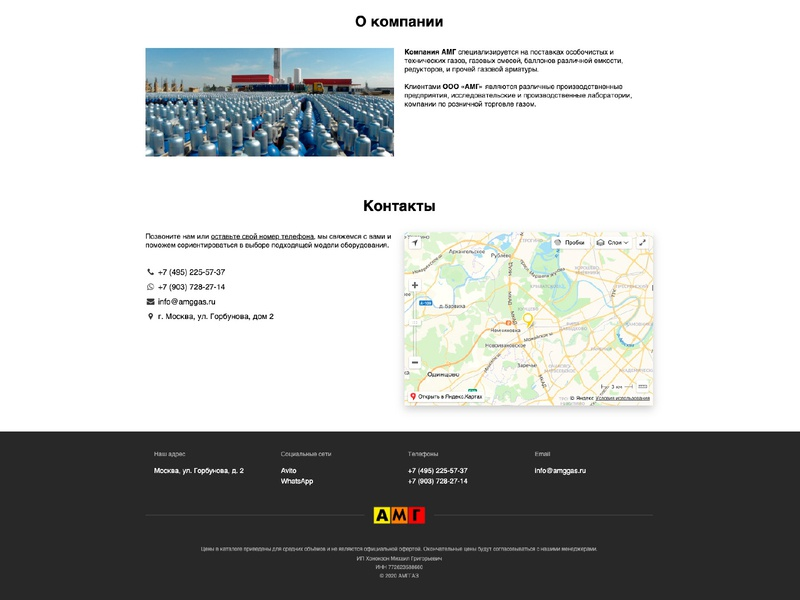Contacts | AMGGAS shop landing equipment gas email phone whatsapp map footer contacts contact red orange yellow ux ui site web-development web-design web