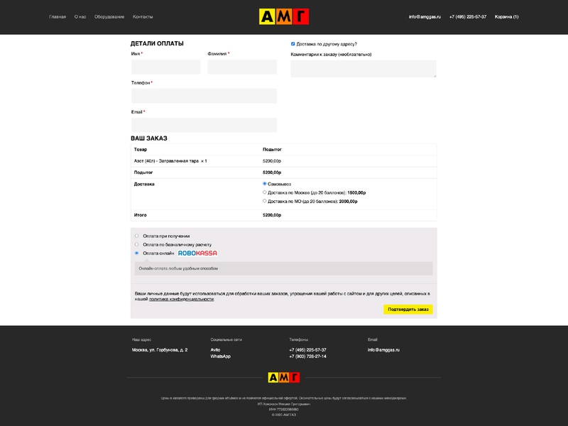 Checkout page | AMGGAS order delivery woocommerce payment online checkout cart red orange yellow equipment gas shop landing ux ui site web-development web-design web