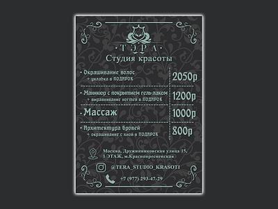 TERA A6 leaflet typography saloon shop logo green black moscow illustration business design branding