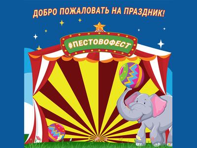 Pestovo Welcome Poster
