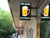 Mr Beer LED Sign