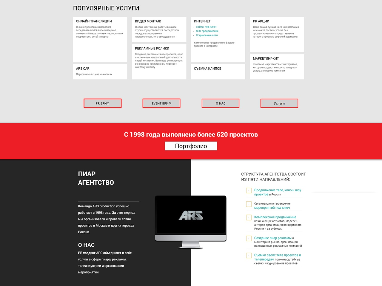 ARS Production Redline Element portfolio cases case flat site redline russia main page web-design web-development web ui ux red illustration moscow logo business branding design