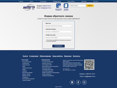 Feedback Form | DopTex119