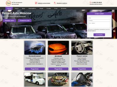 Main Page | Recast Avto