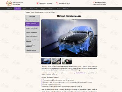 Service Page | Recast Avto