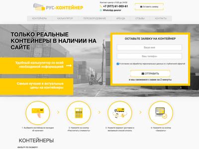 Header | Rus-Container