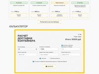 Calculator | Rus-Container