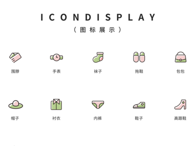 icon/图标设计