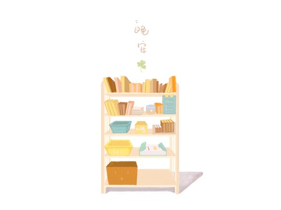Good night, bookcase yellow sketch painting illustration drawing comic anime