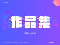 简历作品集封面 作品集 简历 vector illustration ui design