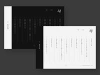 Daily UI 065  ✍️ Note Widget minimal simple monochrome japanese style japan japanese daily ui challenge ui clean design daily ui uidesign dailyui