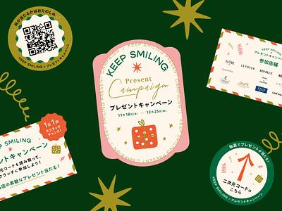 "🎁Floor Sticker for ""Keep Smiling Present Campaign""🎄 campaign design campaign present sticker design sticker"