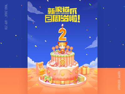 MAO ZHUA - APP - 2nd Anniversary posters
