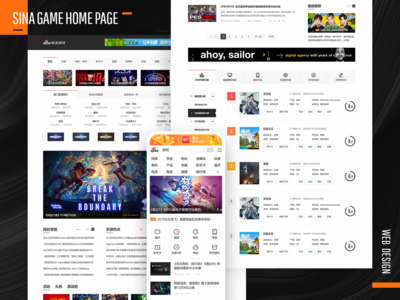 sina game home page