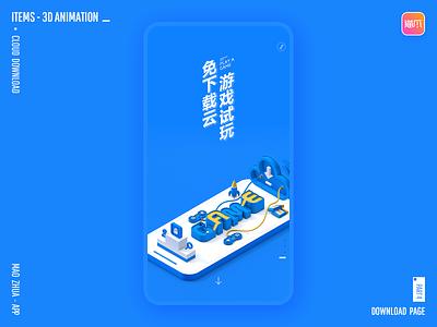 MAO ZHUA - APP 3D ANIMATION - H5 app logo animation ui poster web web design icon design c4d 3d