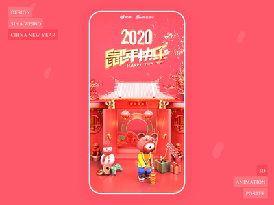 china new year - weibo poster animation logo design web poster web design c4d 3d