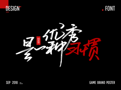 Game Brand Poster font design