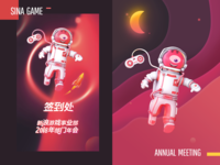 sina game annual meeting