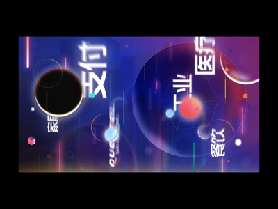 Event Intro Animation Styleframe opening sequence event design space universe stars style framing styleframe design branding illustration motion graphics