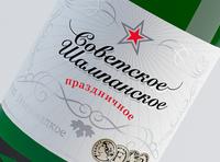 Советское Шампанское / дизайн этикетки