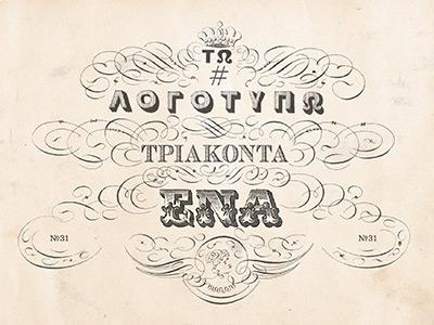 #logo31 logo greek typography retro ornament