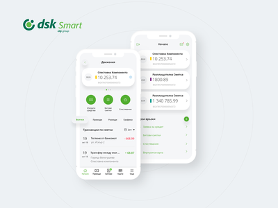 DSK Bank Mobile Application - Home Screen sketch figma research ui design ux design