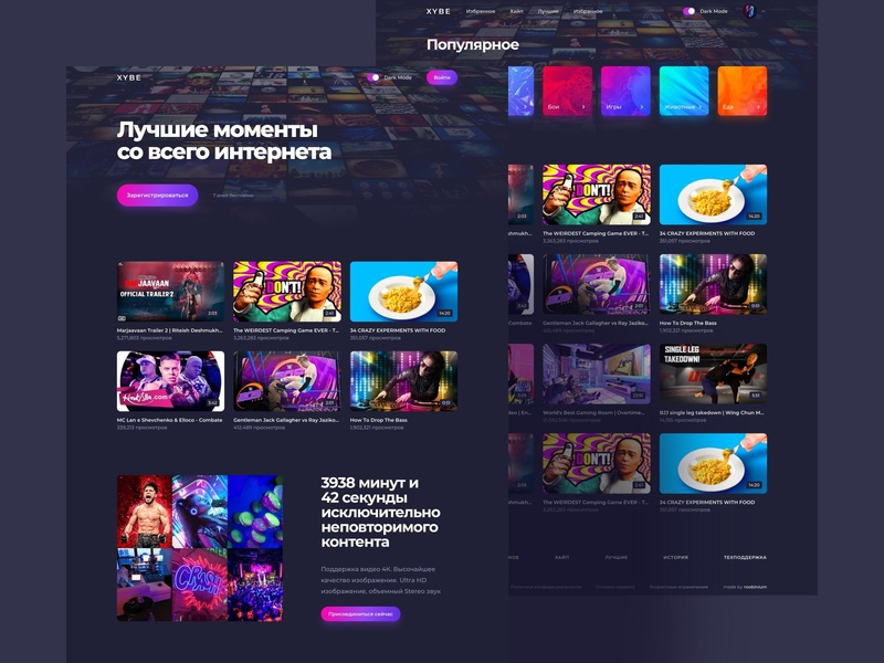 Xybe TV Video Service game fintech handoff buttons cards pages technology material design neon clean app screens website mobile dark mode crypto design web design product design ux design ui design