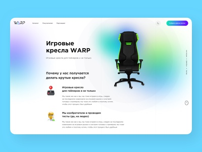 gaming chairs marketplace concept desktop clean minimal emoji gradient equipment for gamers gamer playing games play gaming game industry chair game minimal clean desktop concept marketplace gaming chairs vinocosta ilyaddkv crypto design roobinium