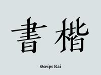 字體:書楷體 / Script Kai: A Calligraphy Chinese Typeface