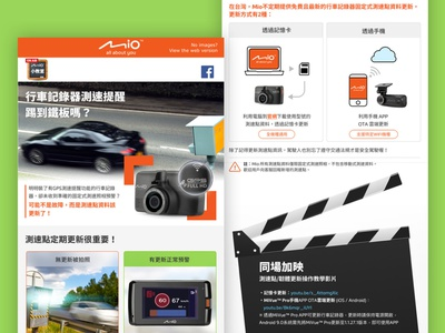 Mio Class newsletter, TW. branding infographic ui minimal illustration dashcam edm newsletter