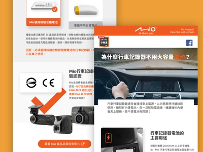 Mio Class newsletter, TW. ui dashcam edm newsletter branding
