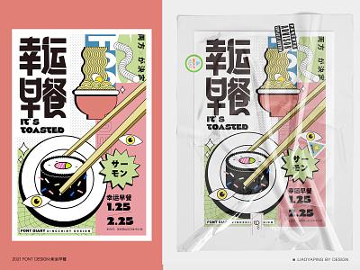 poster design branding font design design illustration