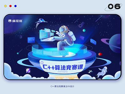 赛事主KV illustration blue kv branding ui