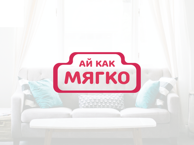 Furniture sofa logo cyrillic comfy homely rounded изготовление мягкая мебель cosy cozy soft upholstered silhouette logo modern branding armchair furniture sofa