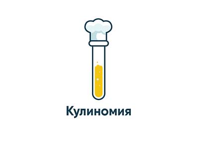 Kulinomiya design logo lab chemical cooking chemistry