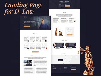 Landing Page for D-Law law landing page shot website design webdesign website web figmadesign figma landing page design landing design landingpage landing ui dribbble dribbbble design
