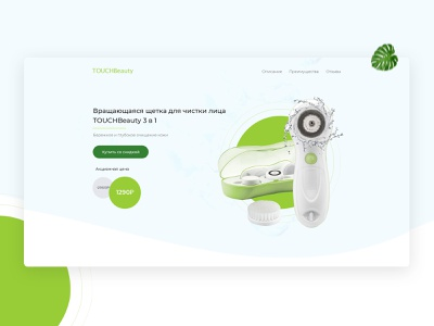 Landing Page for face care landing page shot dribbbble design