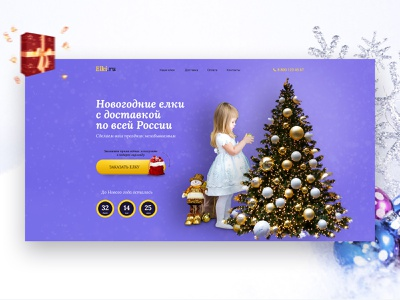 Landing Page for the Sale of Artificial Christmas Trees cristmas landing page uiuxdesign uiux shot dribbbble design