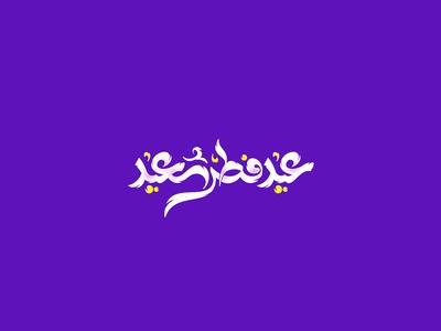 عيد فطر سعيد -  Happy Eid Al Fitr