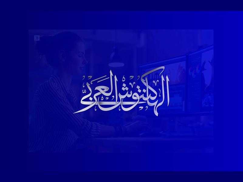 Arabic.hackintosh logotype graphic design arabic logo calligraphy arabic calligraphy logo