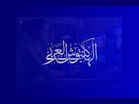 Arabic.hackintosh