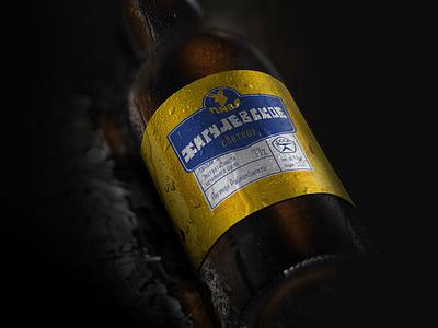Этикетка для пива Жигулёвское /  Beer label Zhigulevskoe logo brand оранжевый синий ссср ussr bottle печать полиграфия branding vector вектор пиво этикетка label beer