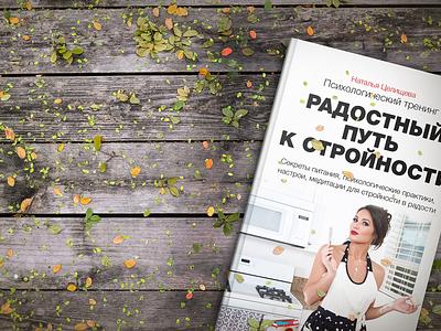 "Cover for the book ""The joyful path to harmony"" 2020 cover book стройность печать полиграфия обложка книга"