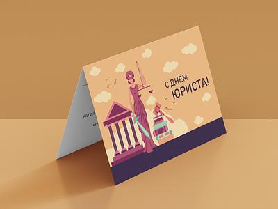 """Поздравительная открытка """"С Днём юриста"""" card greeting postcard illustrator photoshop design дизайн lawyer провосудие печать полиграфия поздравление открытка юрист"""